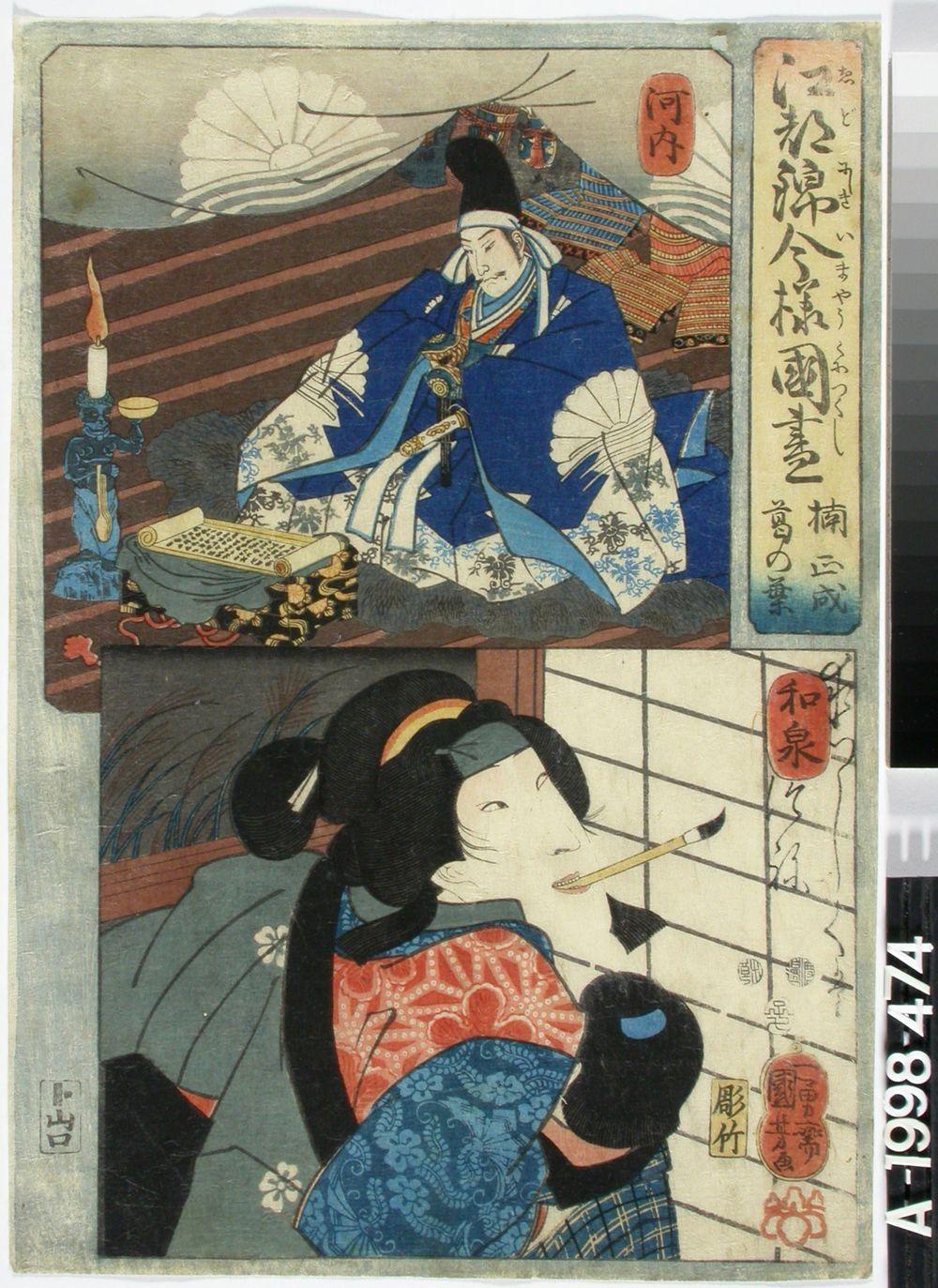 Kochi sarjasta Edo nishiki imayo kuni-tsukushi