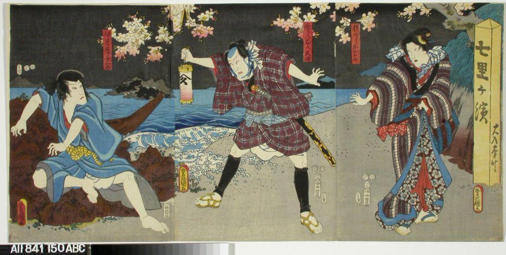 Näyttelijät Onoe Baiko, Ichikawa Kodanji IV ja Ichikawa Danjuro VIII näytelmässä Genyadana (Heikkoluonteisen Yosaburon tarina)