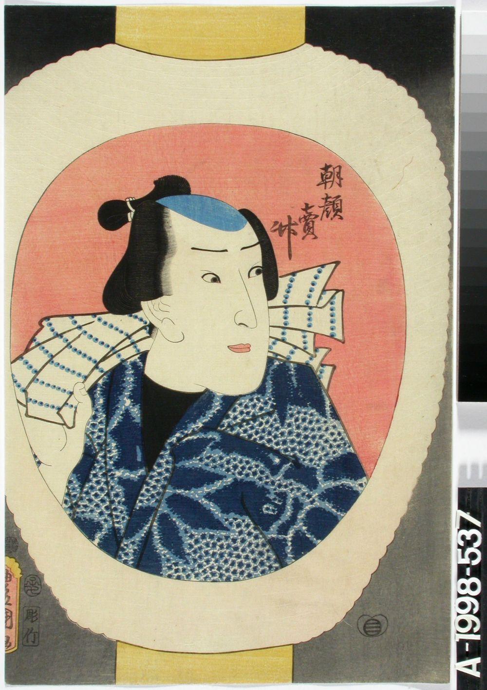 Näyttelijämuotokuva paperilyhdyssä. Chochin-e