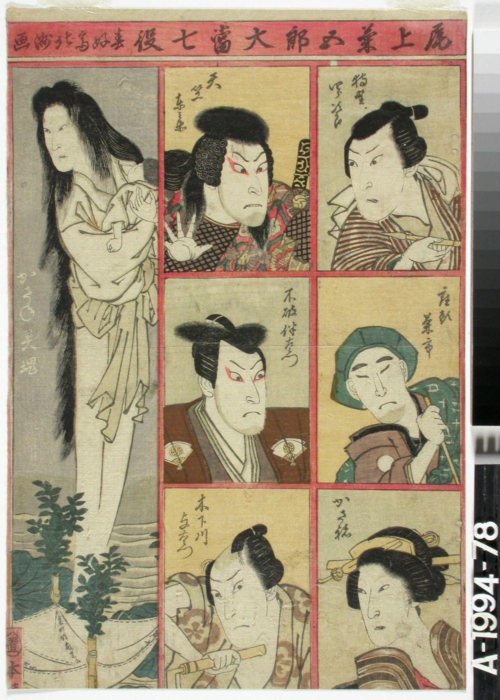 Onoe Kikugoro II:n seitsemän roolihenkilöä