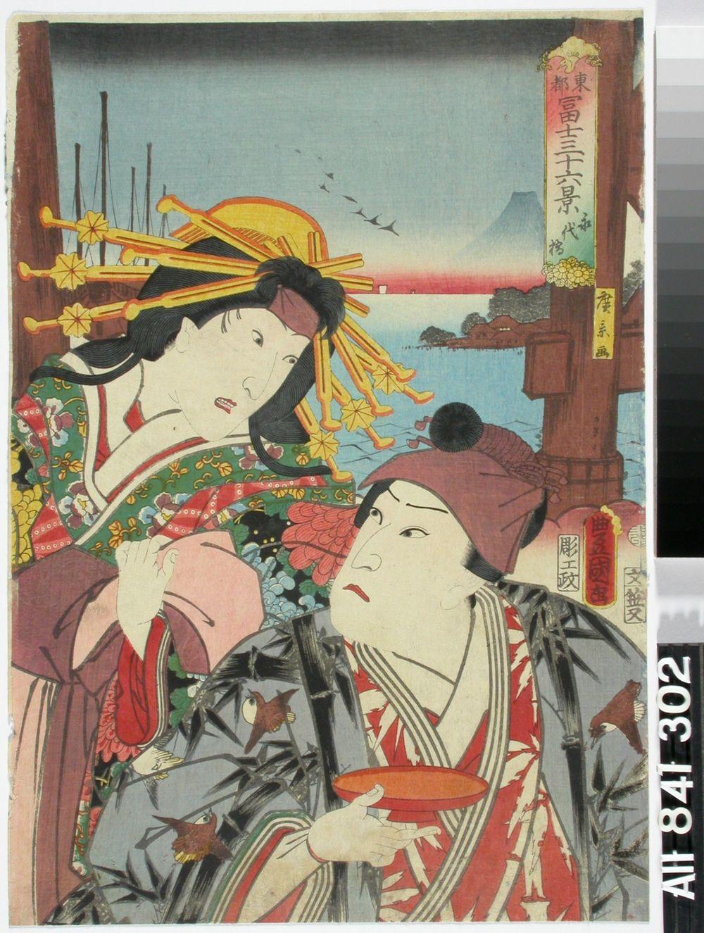 Näyttelijät Kataoka Nizaemon VIII(?) ja Onoe Kikugoro IV. Eitaibashi sarjasta Kolmekymmentäkuusi näkymää Fuji-vuoresta