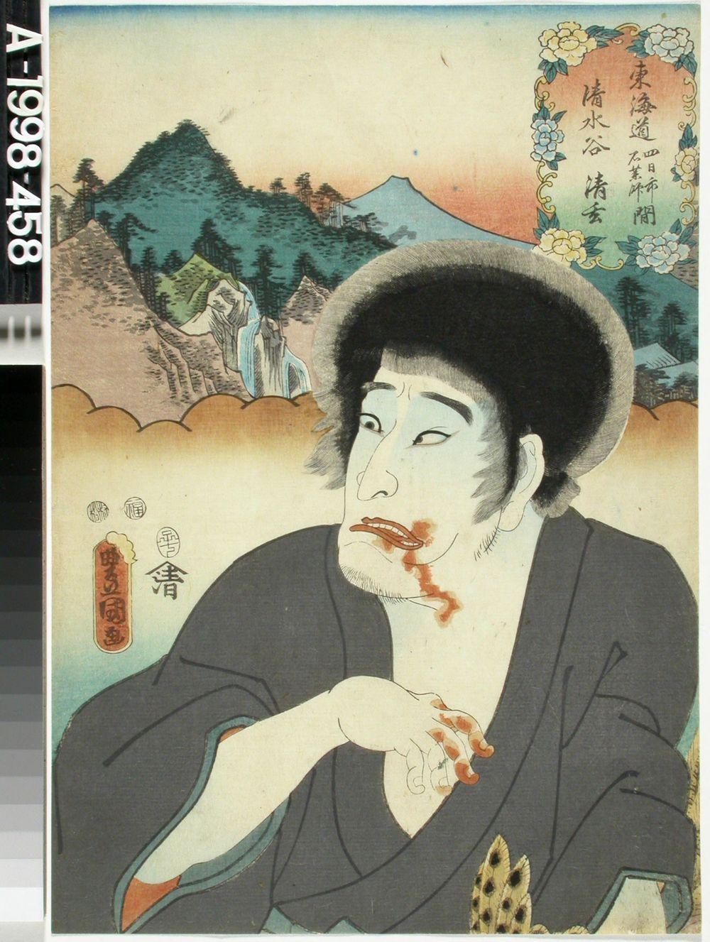Tokaido gojusan-tsugi (Viisikymmentäkolme kyytiasemaa). Yokkaichi-Ishiyakushi