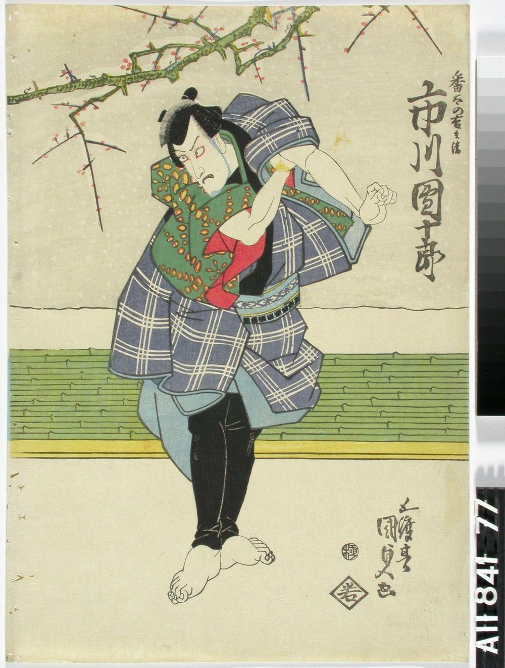 Näyttelijä Ichikawa Danjuro VII Banta no Kichirein roolissa