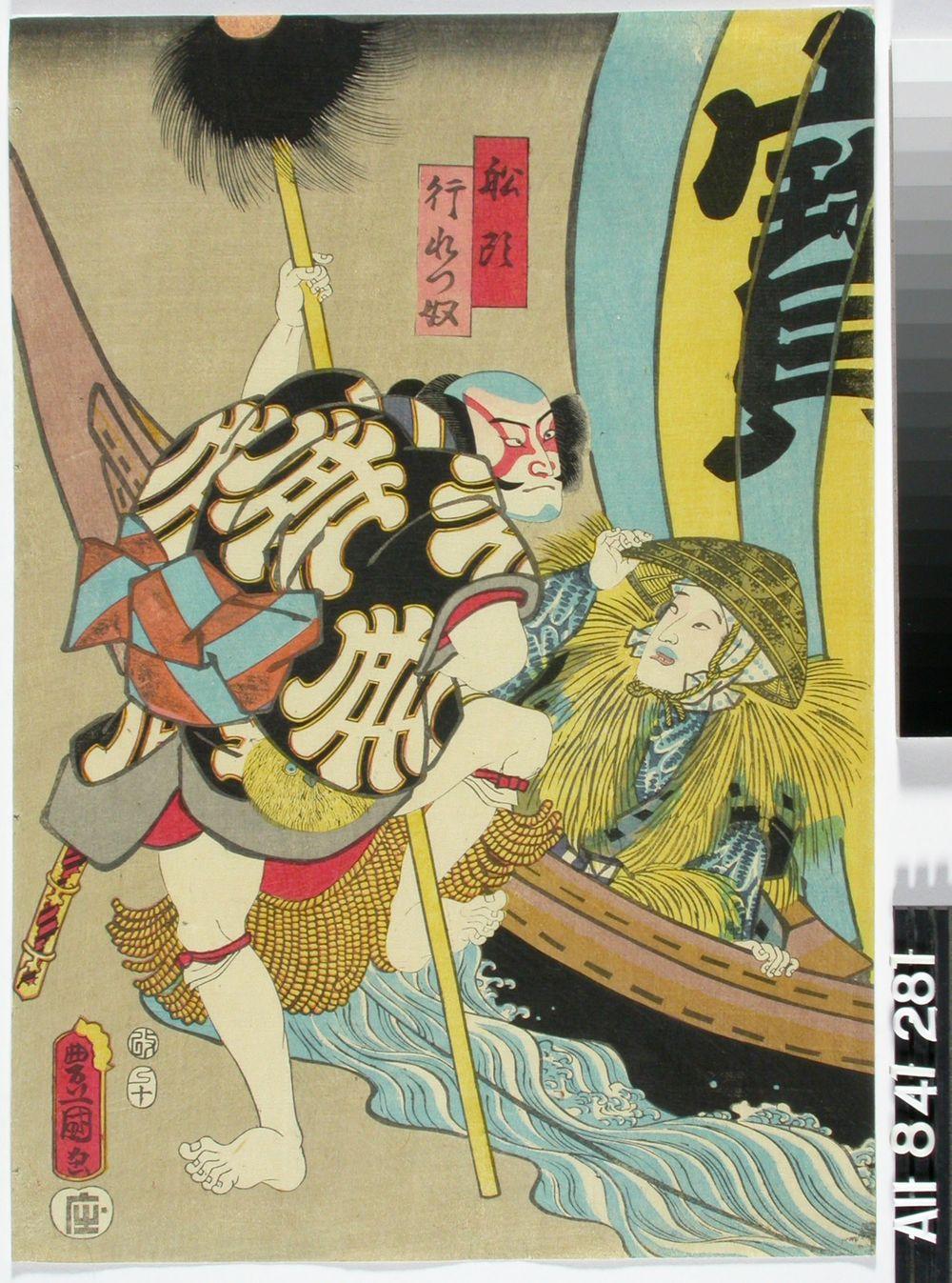 Näyttelijät Nakamura Fukusuke ja Bando Mitsugoro V talonpojna ja daimyon palvelijan rooleissa