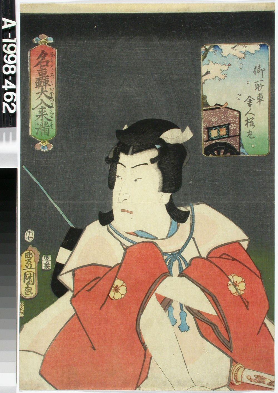 Sakuramaru sarjasta Na mo todoroku oiri-kuruma