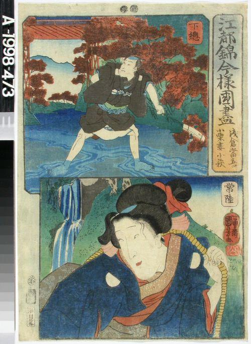Shimofusa sarjasta Edo nishiki imayo kuni-tsukushi