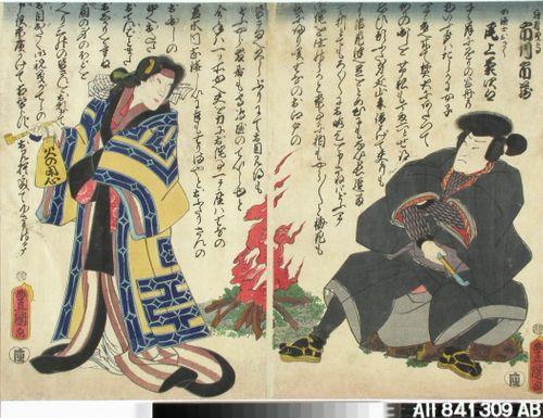 Näyttelijät Ichikawa Ichizo ja Onoe Kikujiro näytelmässä Aoi Genji Takasago no matsu (Takasagon yhteenkietoutuneet männyt)