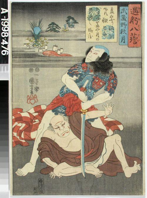 Musashino Akitsuki sarjasta Omi hakkei (Kahdeksan näkymää Biwa-järveltä)
