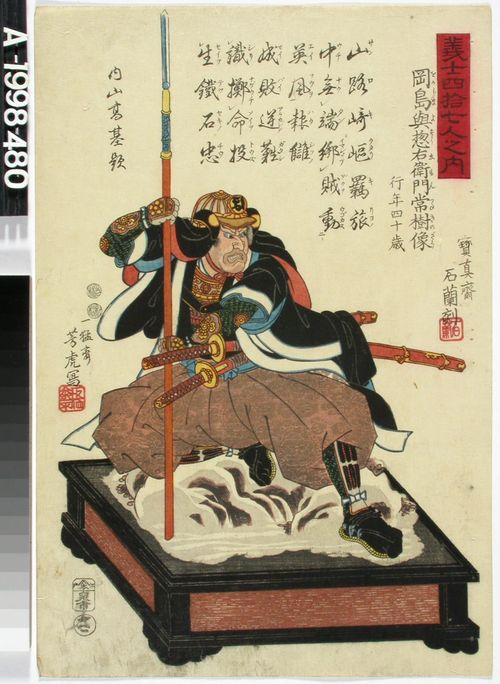 Okashima sarjasta Gishi shijushici-nin no uchi