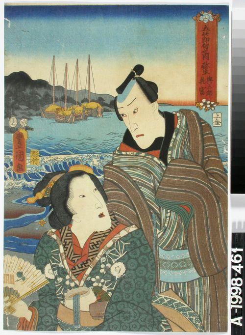 Sarjasta Gosekku no uchi (Viisi juhlaa)