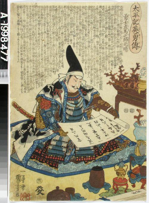 Samanosuke sarjasta Taihei-ki eiyu-den