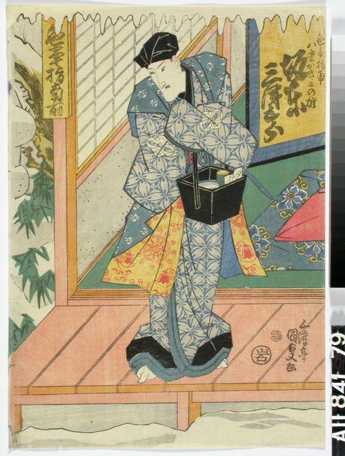 Näyttelijä Bando Mitsugoro III