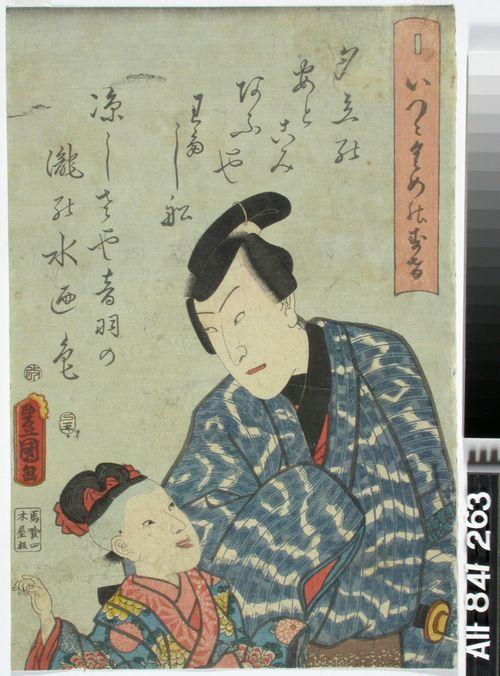 Näyttelijä Bando Hikosaburo IV näytelmässä Kataki-uchi uwasa no fuo-ichi (Kostonhuhuja torilla)