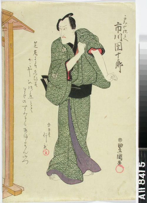 Näyttelijä Ichikawa Danjuro VII näytelmässä Uwakitoshi musubi kamiji (Kamiya Jihein tarina)