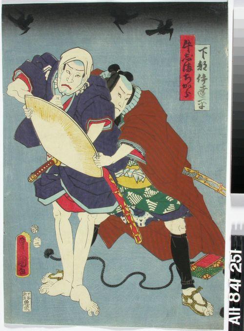 Näyttelijät Nakamura Fukusuke ja Otoji näytelmässä Kinryuzan chimoto no hatsuhana (Asakusan tuhat kirsikkapuuta kukassa)