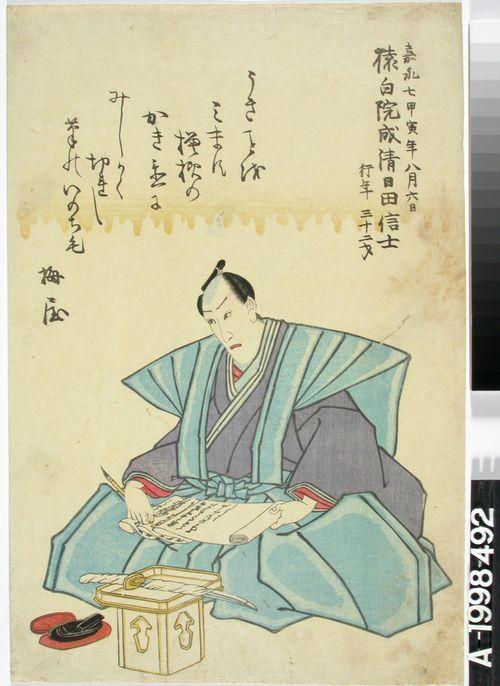 Edesmenneen näyttelijä Ichikawa Danjuron muotokuva. Shini-e