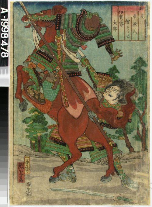 Iga Kotobukitaro sarjasta Wakan jun Genji-e awase